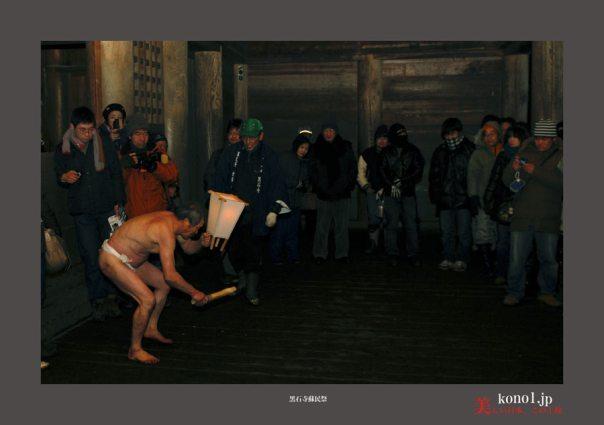黒石寺蘇民祭40