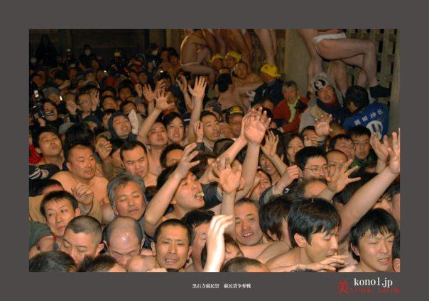 黒石寺蘇民祭50