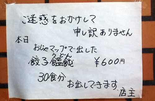 131124_餃子うどん