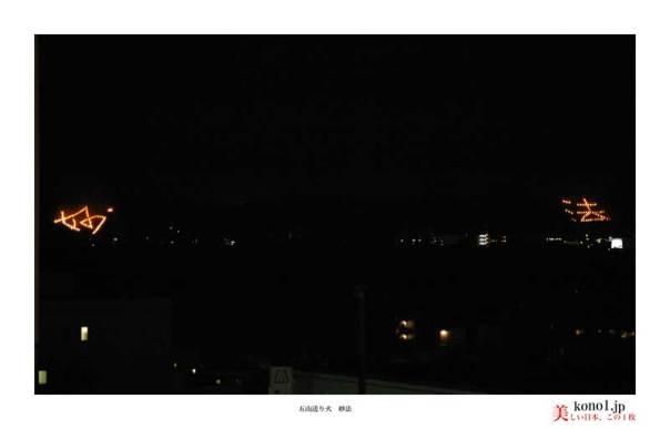 烏丸御池のビル屋上から見える「妙・法」。20時5分点火