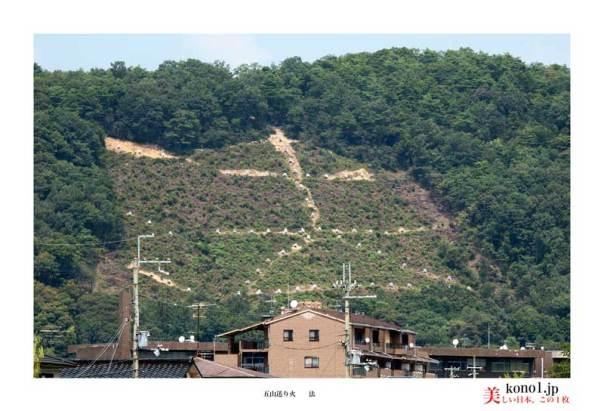 五山送り火 左京区松ヶ崎東山「法」の送り火当日 護摩木が積み上げられています