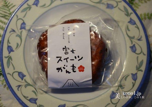 富士川サービスエリアで見つけた「富士すいーつがんも」