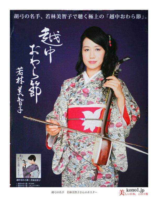 越中八尾おわら風の盆 胡弓の名手 若林美智子さんのポスター
