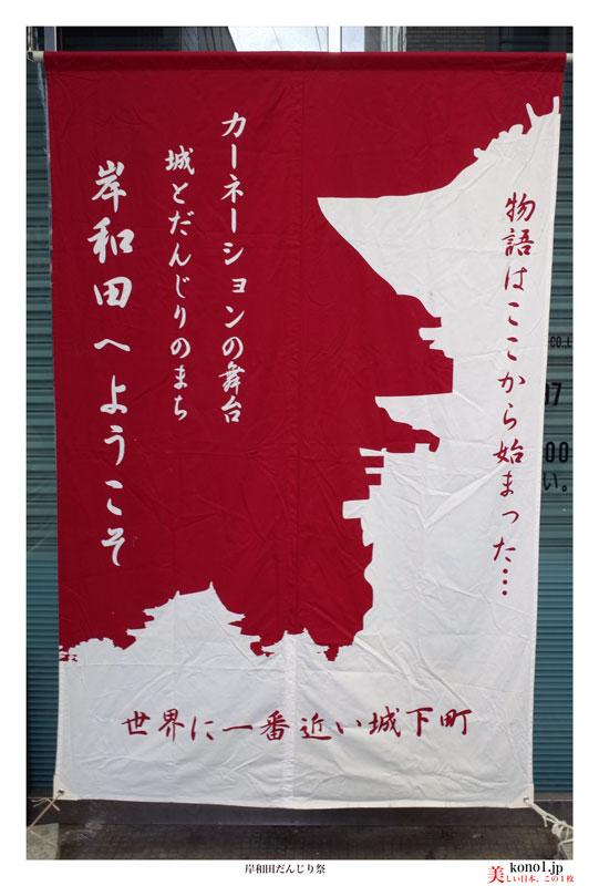 岸和田だんじり祭304