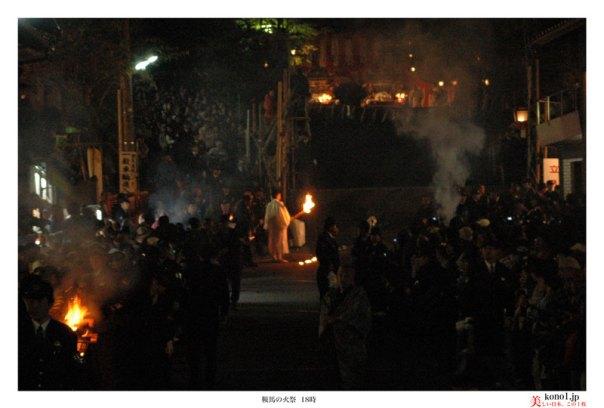 鞍馬の火祭310