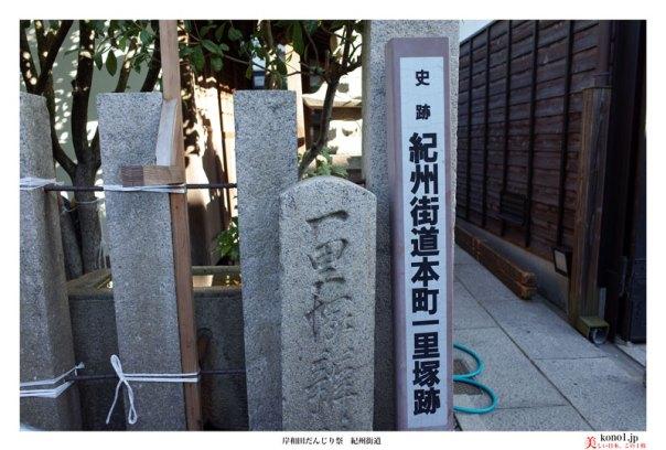岸和田だんじり祭紀州街道812