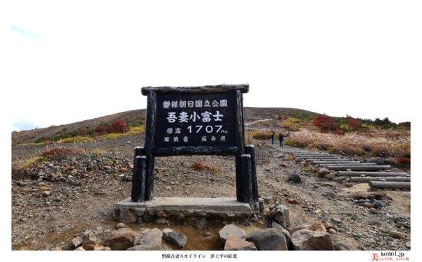 ブログ 磐梯吾妻スカイライン 浄土平 紅葉