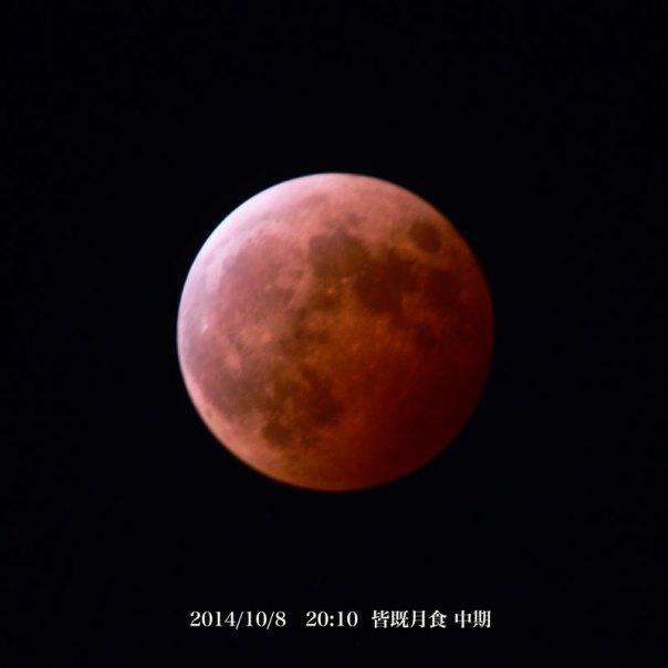 皆既月食 2014/10/8