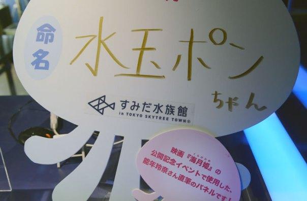 すみだ水族館 能年玲奈 水玉ポン 海月姫