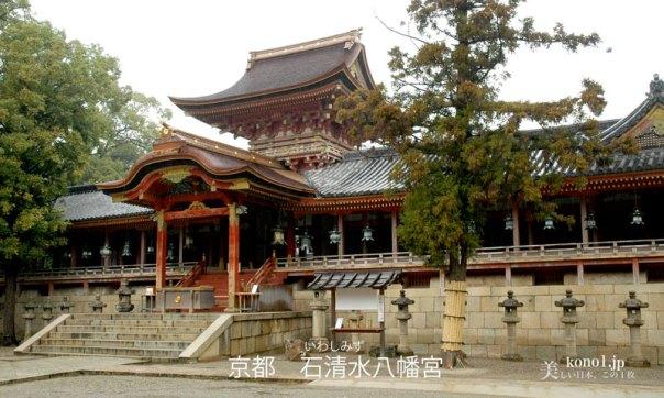 日本三大八幡宮 石清水八幡宮 京都 いわしみず