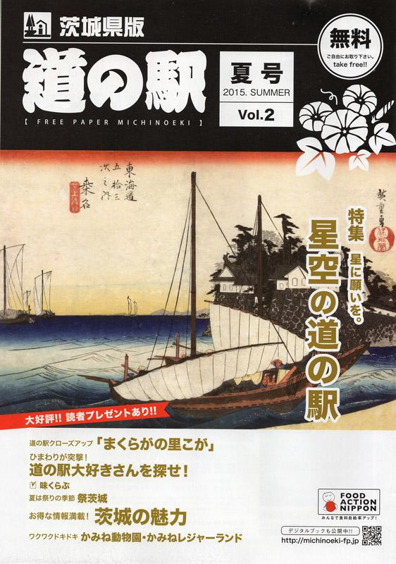 茨城県 道の駅フリーペーパー 1015夏号 霞ヶ浦 帆曳船