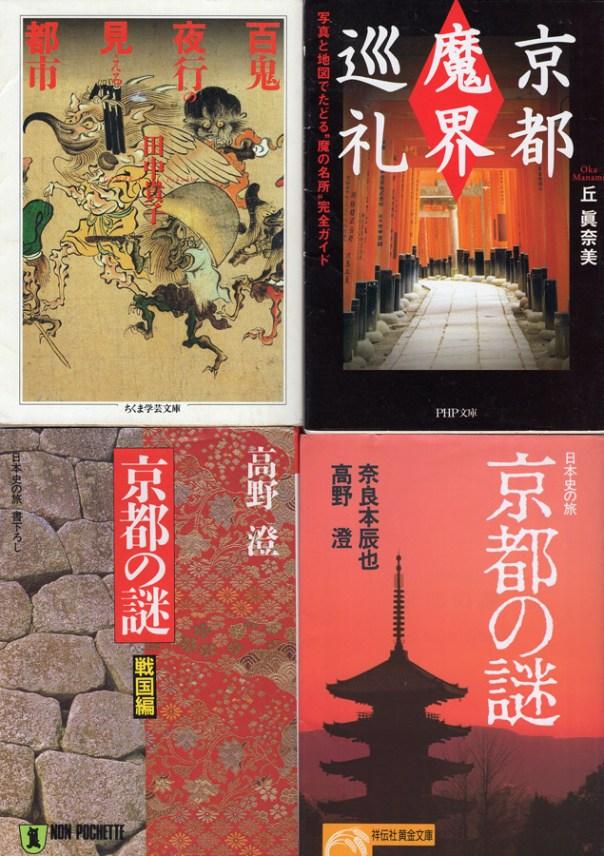京都魔界巡礼 百鬼夜行の見える都市 京都の謎