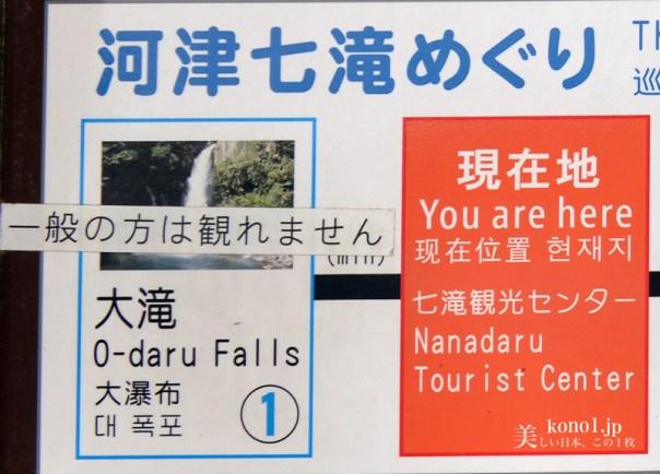 静岡県河津町 河津七滝 伊豆ジオパーク 大滝 おおだる