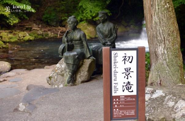 静岡県河津町 河津七滝 伊豆ジオパーク 初景滝 伊豆の踊り子像