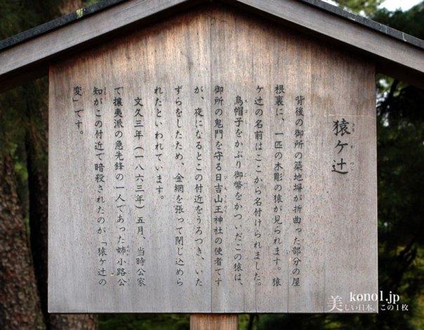 京都御所 鬼門 猿が辻の場所