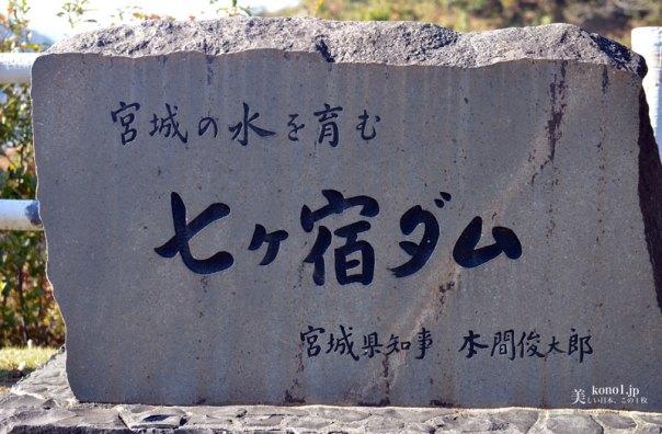 宮城県 七ヶ宿ダムの紅葉 大噴水