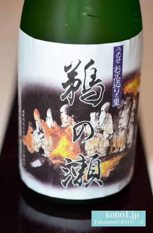 小浜市 お水送り土産 日本酒 鵜の瀬