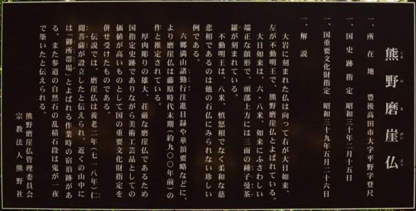 熊野磨崖仏 不動明王 大日如来 鬼が一夜にして積み上げた石段 豊後高田市