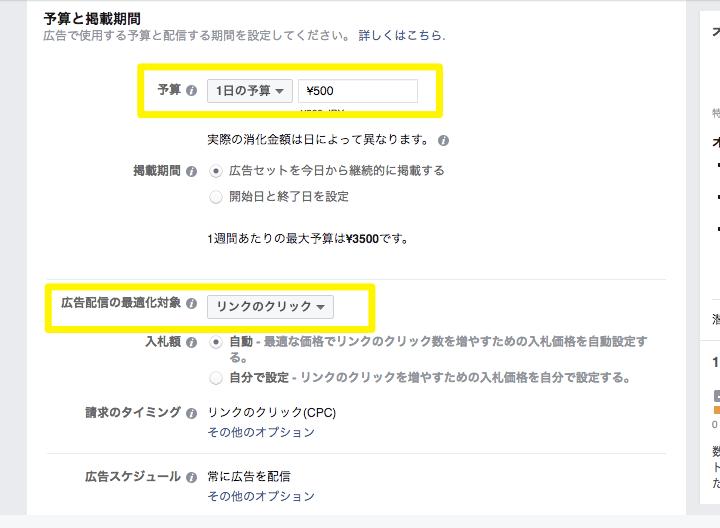 _5__広告マネージャ