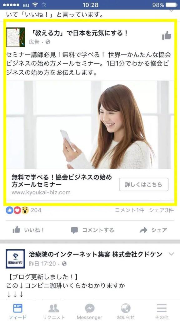 スマホ広告