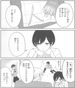 動かぬ田中くんと世話する太田は、まさに人という漢字そのものの関係かも。