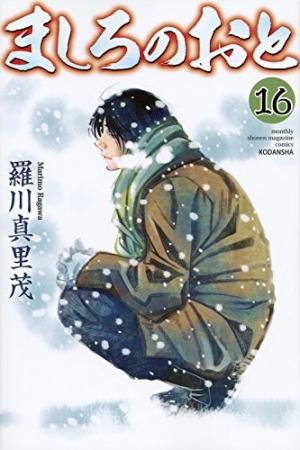 mashironooto_s16