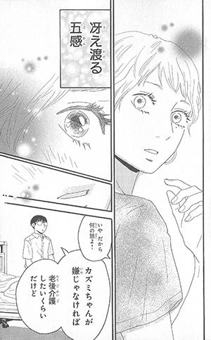 町田くんをかわいがる叔母のカズミちゃんとのエピソードは感涙もの。町田くん、持ち前の浄化能力をフル発揮!
