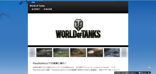 WorldOfTanksPS4