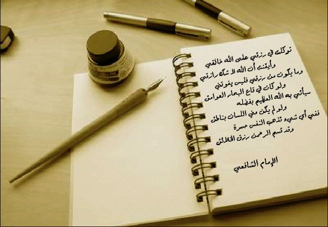 kelebihan mazhab syafi`i dibading mazhab lainnya