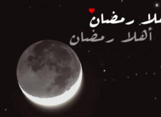 penentuan awal puasa ramadhan 2013