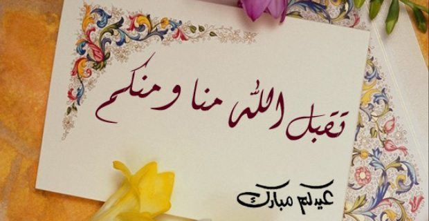 Ucapan Selamat Idul Fitri Konsultasi Agama Dan Tanya Jawab
