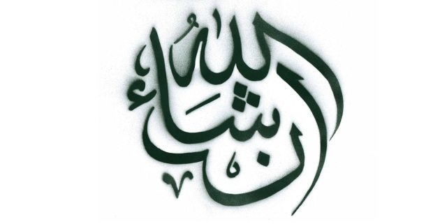 insya allah إِنْ شَاءَ اللَّهُ