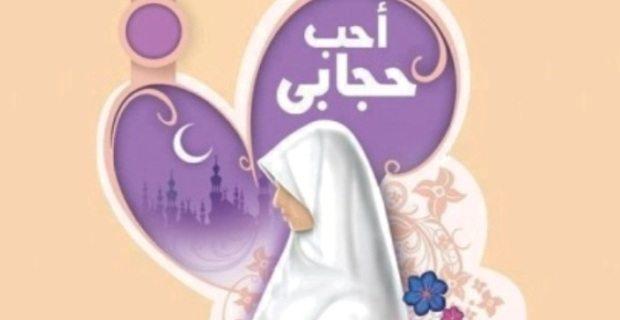 jilboobs bukan jilbab-wanita