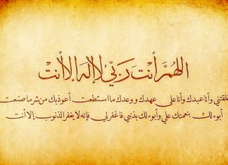 sayyidul istighfar