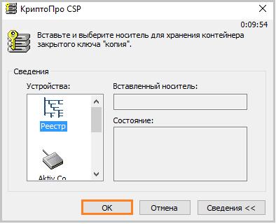Как вытащить контейнер закрытого ключа из реестра. Как скопировать сертификат и закрытый ключ из реестра. Как скопировать сертификат из реестра на флешку