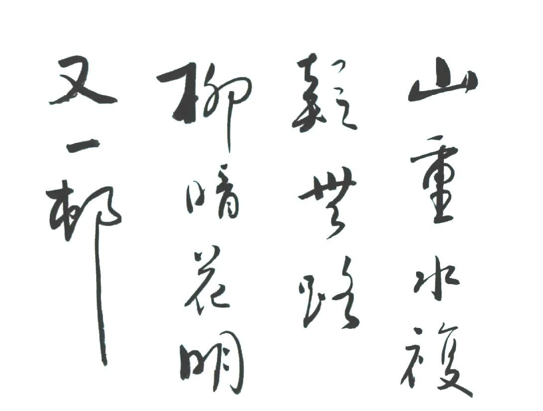 陸游與書法 Calligraphy as visual poetry « koonsea