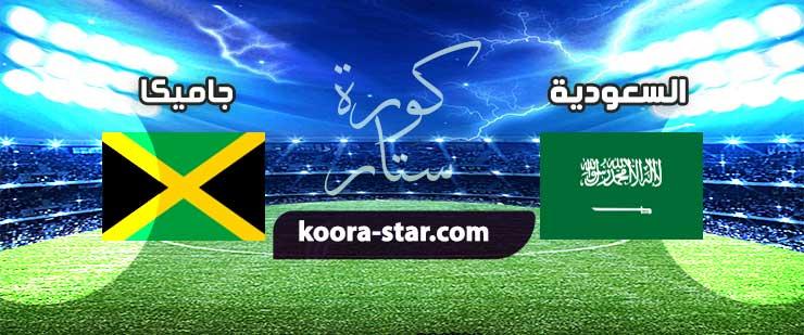 منتخب السعودية يفوز على جاميكا بثلاثية نظيفة في مباراة ودية