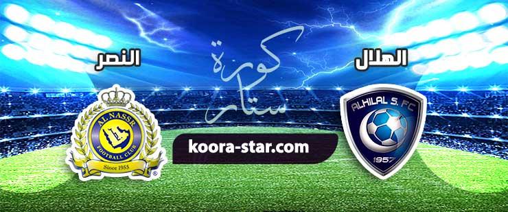 مشاهدة مباراة الهلال والنصر بث مباشر الدوري السعودي 23-02-2021