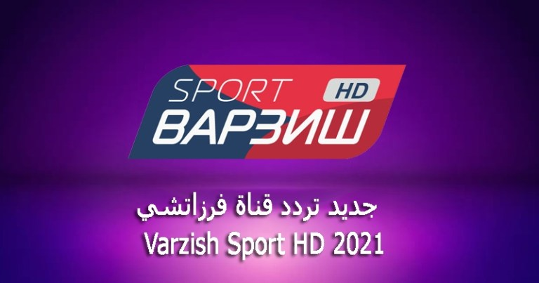 أحدث تردد قناة فارزيش 2021 و تردد قناة فارزيش العربية