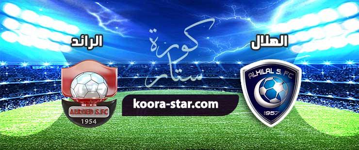 مشاهدة مباراة الهلال والرائد بث مباشر دوري الامير محمد بن سلمان 07-12-2020