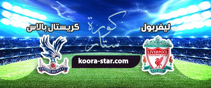 مباراة ليفربول وكريستال بالاس بث مباشر الدوري الانجليزي 19-12-2020