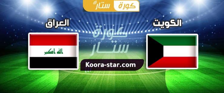 مشاهدة مباراة العراق والكويت بث مباشر مباراة ودية اليوم