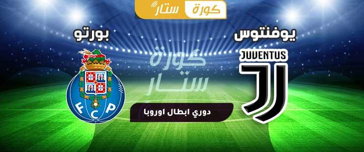مباراة يوفنتوس وبورتو بث مباشر دوري أبطال أوروبا 17-02-2021