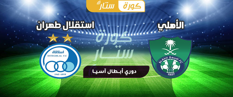 مشاهدة مباراة الأهلي السعودي واستقلال طهران بث مباشر دوري أبطال آسيا 15-04-2021