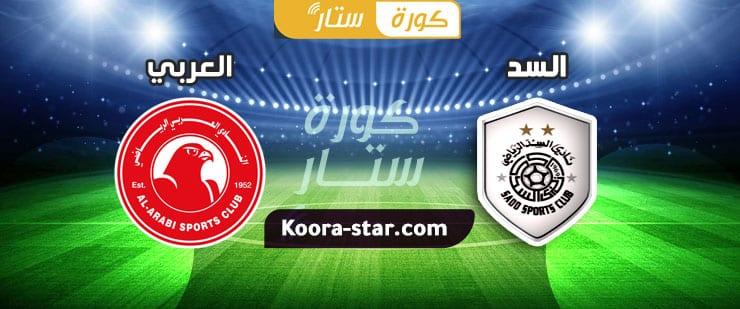 مشاهدة مباراة السد والعربي بث مباشر كأس امير قطر 9-5-2021