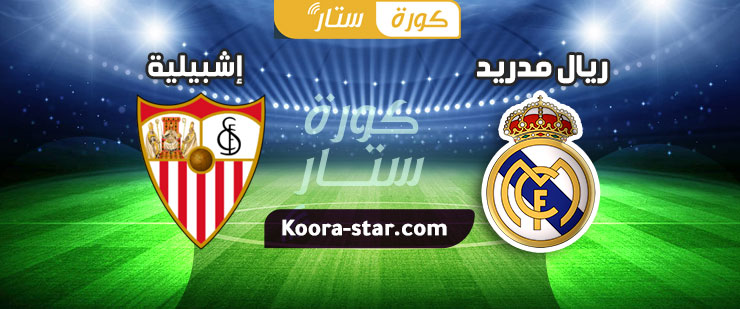 مشاهدة مباراة ريال مدريد واشبيلية بث مباشر دوري الاسباني