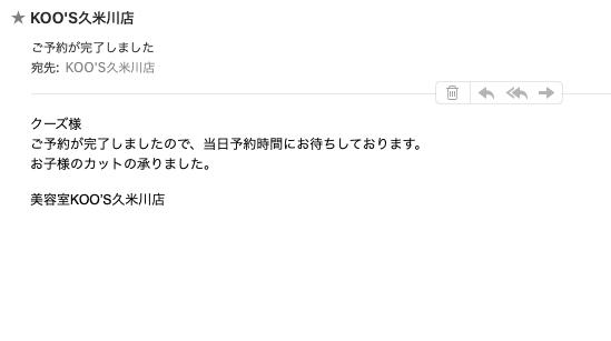 KOO'S久米川店の予約完了メール