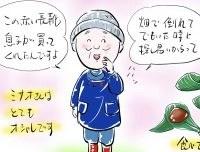 桑田ミサオさんEC