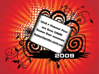 newyear2009.jpg