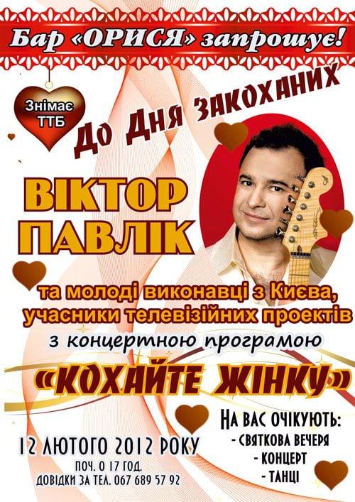 Pavlik_2012_500